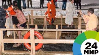 Ледяная вода и тепло на душе: в Содружестве отметили Крещение - МИР 24