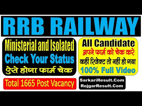 Sarkari Result: Railway RRB Ministerial and Isolated Post Exam Date