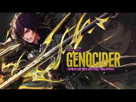 Dfo Dungeon Fighter Online Global 2nd Awakenings Mslayer F