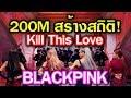 200M สถิติใหม่! BLACKPINK - Kill This Love  เร็วสุดในหมู่ K-POP