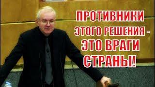 Отличное выступление Депутата ГД Шеина по теме закона НАРОДОСБЕРЕЖЕНИЯ!