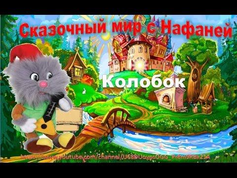 Сказка мультфильм  Колобок слушать   онлайн