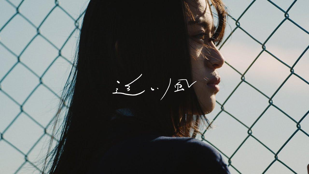SHE'S - 追い風【Lyric Video】(ドラマ「青のSP(スクールポリス)」主題歌)