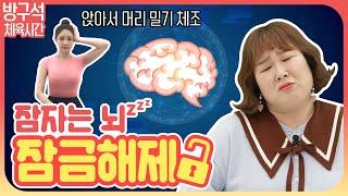 [운동뚱과 함께하는 방구석 체육시간] 2회 : 뇌를 번쩍 깨워주는! 앉아서 머리밀기 스트레칭