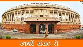 संसद डायरी में देखिये कालाधन पर Piyush Goyal का बड़ा खुलासा