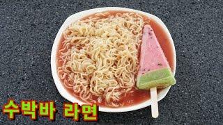 더위탈출! 아이스크림라면? 수박바 라면 - 허팝 (Icecream Ramen - Heopop)