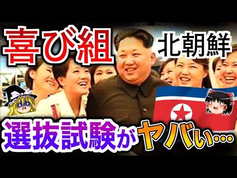 【ゆっくり解説】北朝鮮の美女「喜び組」の選抜試験がヤバイ…