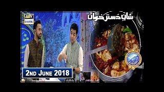 Shan e Iftar – Segment – Shan-e-Dastarkhawan – 2nd June 2018