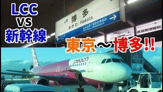 LCCvs新幹線東京から博多へ格安航空と新幹線で所要時間等を比較