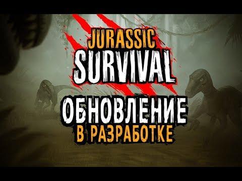 ТОП 1 НА АРЕНЕ БЕШЕНЫХ ПСОВ │ ИГРА ОЖИЛА │ ОБНОВЛЕНИЕ СКОРО │ jurassic survival