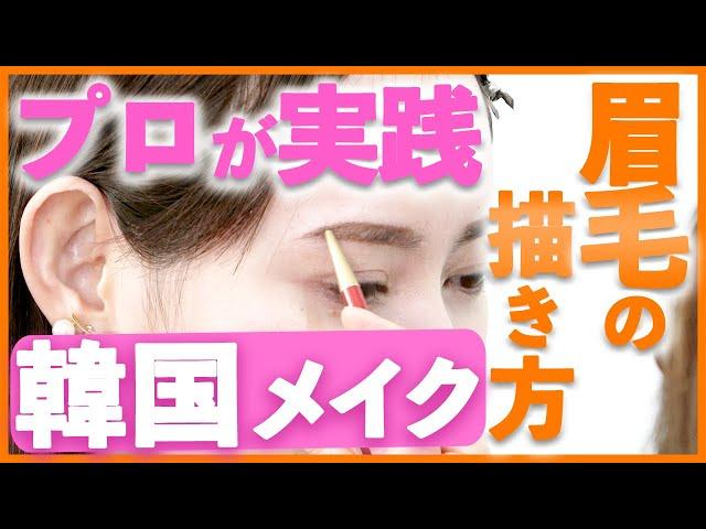 【プロが実践】韓国メイクの眉毛の描き方