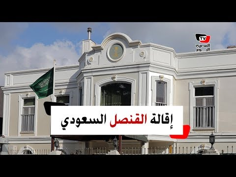 هل أقال الملك سلمان القنصل السعودي في تركيا؟