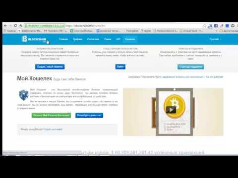 Востановление пароля в биткоин кошельке blockchain