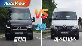 [오토뷰] 현대 쏠라티 vs 르노 마스터 버스 (2편)