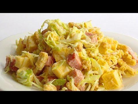 Салат с Капустой, Колбасой и Сыром кулинарный видео рецепт