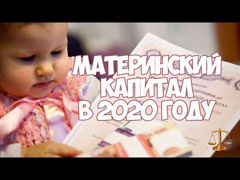 Материнский капитал в 2020 году в России, повышение, индексация