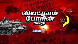 வியட்நாம் போரின் கதை | Vietnam War Documentary | News7 Tamil