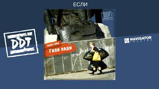 ДДТ - Если (Аудио)