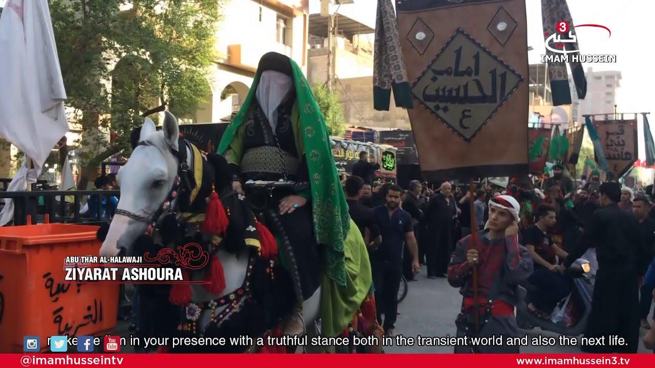 Ziyarat Ashura – Abathar Al-Halawachi  | English Subtitles