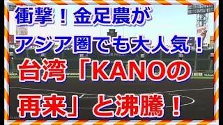 衝撃!金足農がアジア圏でも大人気!!台湾「KANOの再来」と沸騰!!・・・人生の旅あれこれ