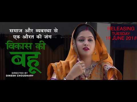 Teaser VIKAS KI BAHU || Uttar Kumar || Kavita Joshi || Dinesh Chaudhary