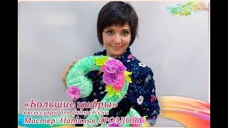 Бесплатный мастер-класс «Большие цифры с цветами для фотосессий». Мастер Наталья Дроздова.