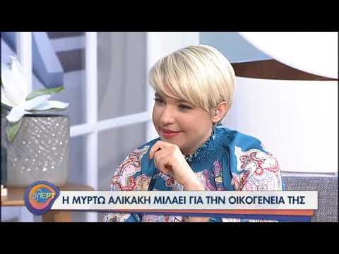 Η Μυρτώ Αλικάκη στην παρέα μας!   27/10/2020   ΕΡΤ