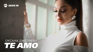 Оксана Джелиева - Te amo | Премьера клипа 2019