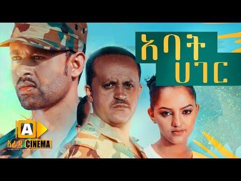 አባት ሀገር Ethiopian Movie Abat Hager - 2019 ሙሉፊልም