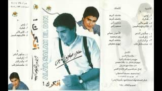 علاء صلاح الدين فاكرينهم طيبين تحميل MP3