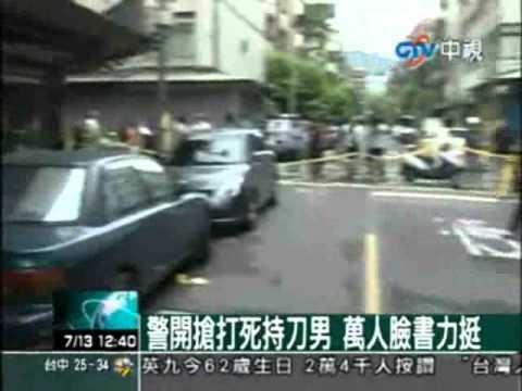 台灣警開槍打死持刀男 萬人臉書力挺