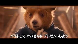 『パディントン2』日本版予告編