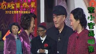 Download Video 《2012年辽视春晚》:小品《相亲2》赵本山 宋小宝 赵海燕 孙丽荣 MP3 3GP MP4