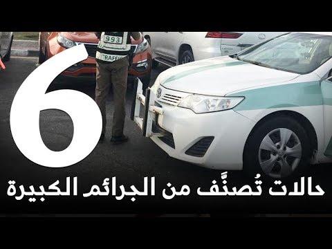 العرب اليوم - شاهد: 6 حالات من حوادث السير تُصنَّف من الجرائم الكبيرة