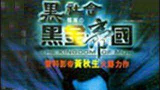 《黑社会档案之黑金帝国》The Kingdom of Mob 黄秋生、彭丹、陈慧敏、胡渭康等主演