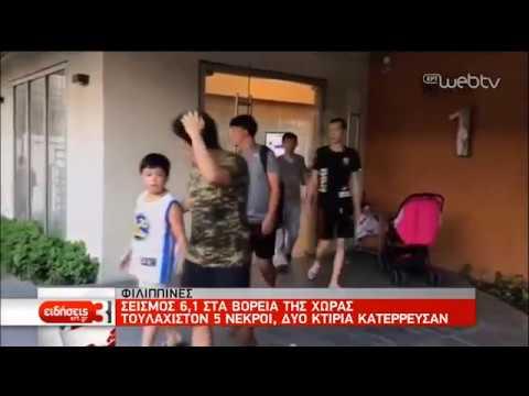 Σεισμός 6,1 Ρίχτερ στις Φιλιππίνες-Τουλάχιστον πέντε νεκροί από κατάρρευση κτιρίων | 22/04/19 | ΕΡΤ