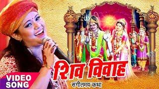 Anu Dubey शिव विवाह कथा Shiv Vivah Sampuran Katha Shiv Vivah Bhojpuri Bhajan 2018