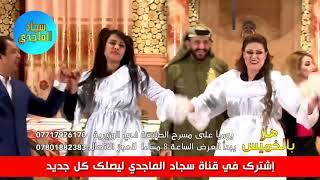 مسرحية هلا بالخميس 2018 اماني علاء ، اسماء صفاء ، قاسم السيد ، ناهي مهدي