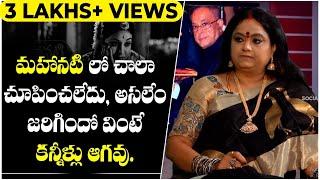 Radha Prasanthi Sensational Comments On Mahanati Savitri | Socialpost L Anchor Ramavath