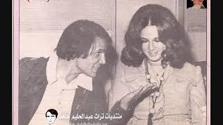تحميل اغاني أرجوك لا تفهمني بسرعة - عبد الحليم حافظ ,نجلاء فتحي ,عادل امام ( 13 ) MP3