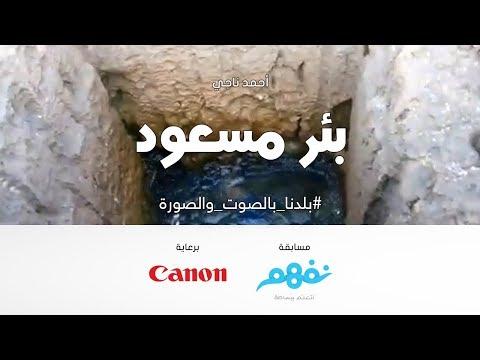 معلومات عن بئر مسعود - مسابقة نفهم #بلدنا بالصوت والصورة برعاية كانون