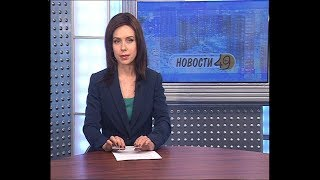 """Новости Новосибирска на канале """"НСК 49"""" // Эфир 05.07.17"""