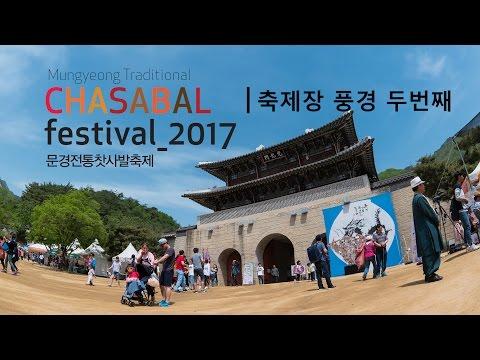 2017 문경전통찻사발축제 - 축제장 풍경 두번째 미리보기 사진