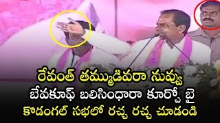 KCR Sensational Comments at Kodangal Ashirvada Sabha | TRS Latest Videos | Political Qube