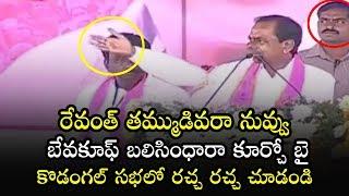 KCR Sensati0nal Comments at Kodangal Ashirvada Sabha | TRS Latest Videos | Political Qube