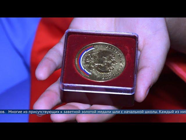 Выпускникам Ангарска вручили медали