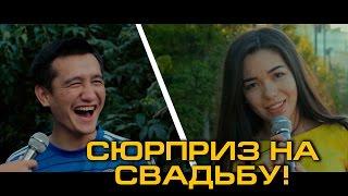СЮРПРИЗ НА СВАДЬБУ! Астана, Казахстан.