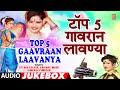 Top 5 गावरान लावण्या-लावणीचा तडका | TOP 5 GAAVRAAN LAAVANYA | ANAND SHINDE | LAAVANI GEETE