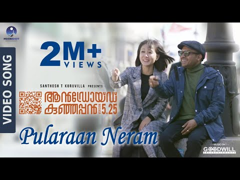 Pularan Neram Song - Android Kunjappan Version 5.25