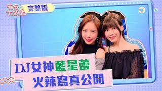 初戀系DJ女神藍星蕾 私藏火辣寫真公開!